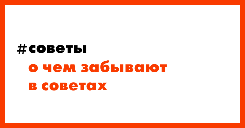 советы, текст