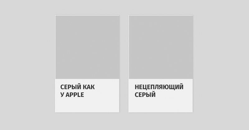серый как у apple