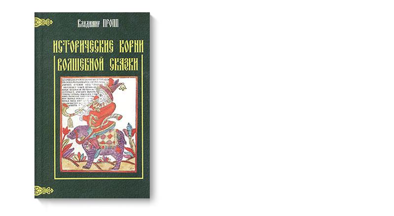 пропп, исторические корни волшебной сказки