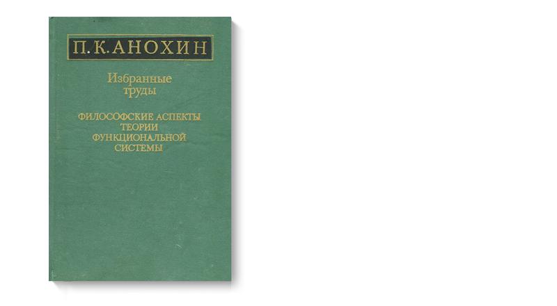книга, обложка, Анохин