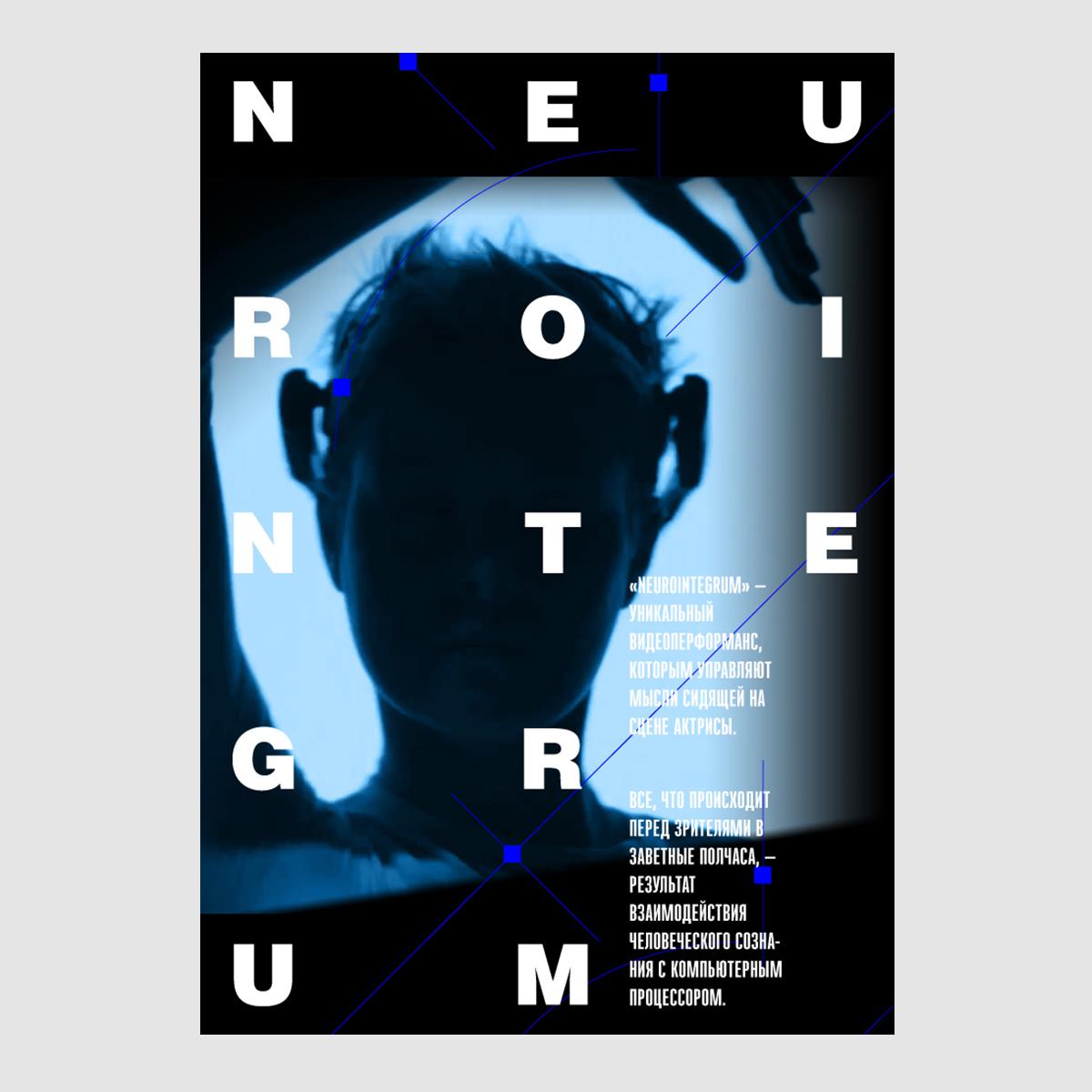постер, neurointegrum