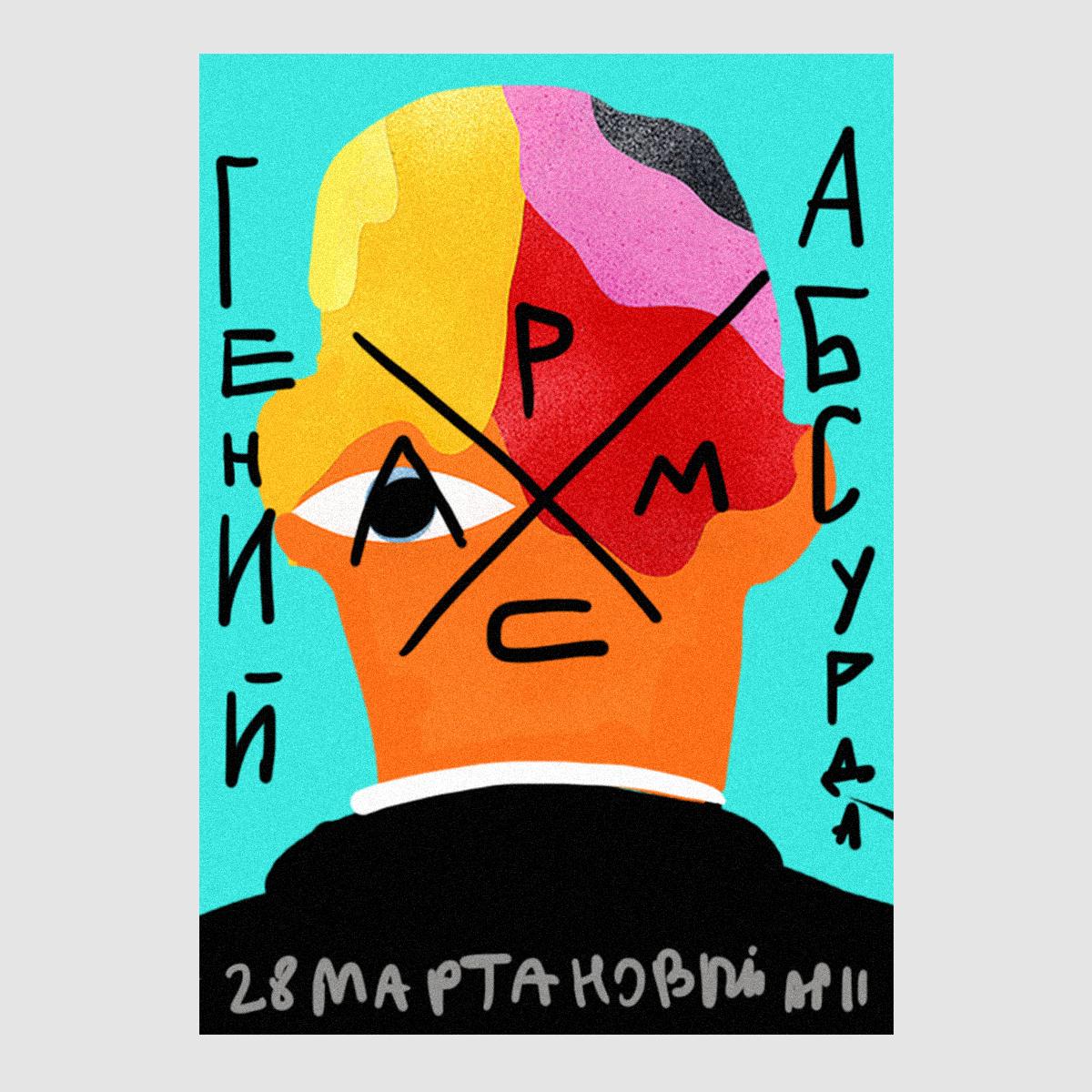 постер, гений абсурда