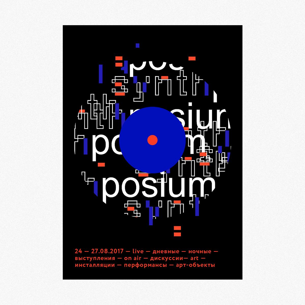 постер, synthposium